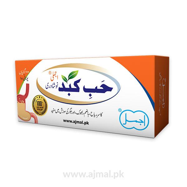 Hab Kabid Naushadri- carminative-digestive-liver-to-function-properly-herbal-unani