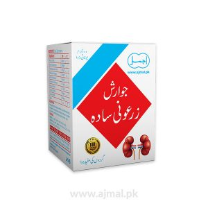 Jawarish Zironi sada-useful for strengthening the kidneys, bladder. Strengthen the back bone and vertebral column-Beneficial in headache and productive cough