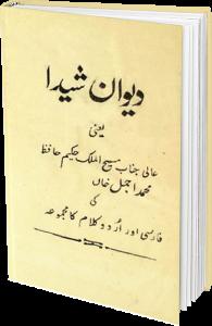 Deewan e Shaida Urdu Farsi Poetry of Hakim Ajmal Khan – دیوانِ شیدا