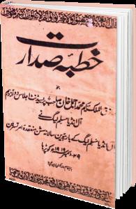 Khutba e Sadarat All India Muslim Leage 1919 خطبہ صدارت