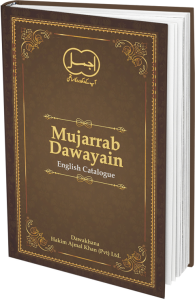 Mujarrab-Dawayain-English-Catalogue