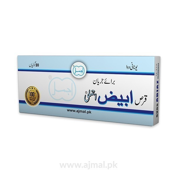 Qurs-Abiaz-Ajmali