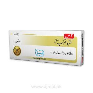 Qurs Naqra Murakkab-Ajmali-20-Tablets