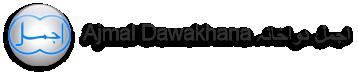 youtube-logo-ajmal(dawakhana hakim ajmal khan)